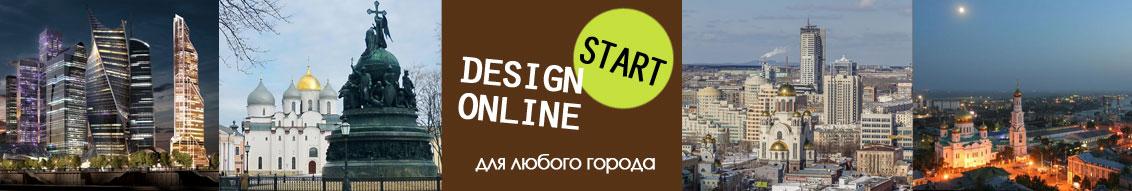 Онлайн-дизайн