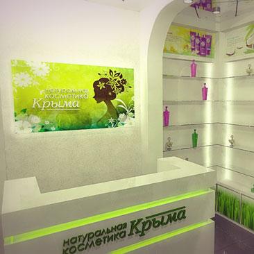Дизайн интерьера бутика натуральной косметики.